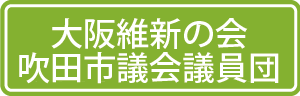 大阪維新の会吹田市議会議員団