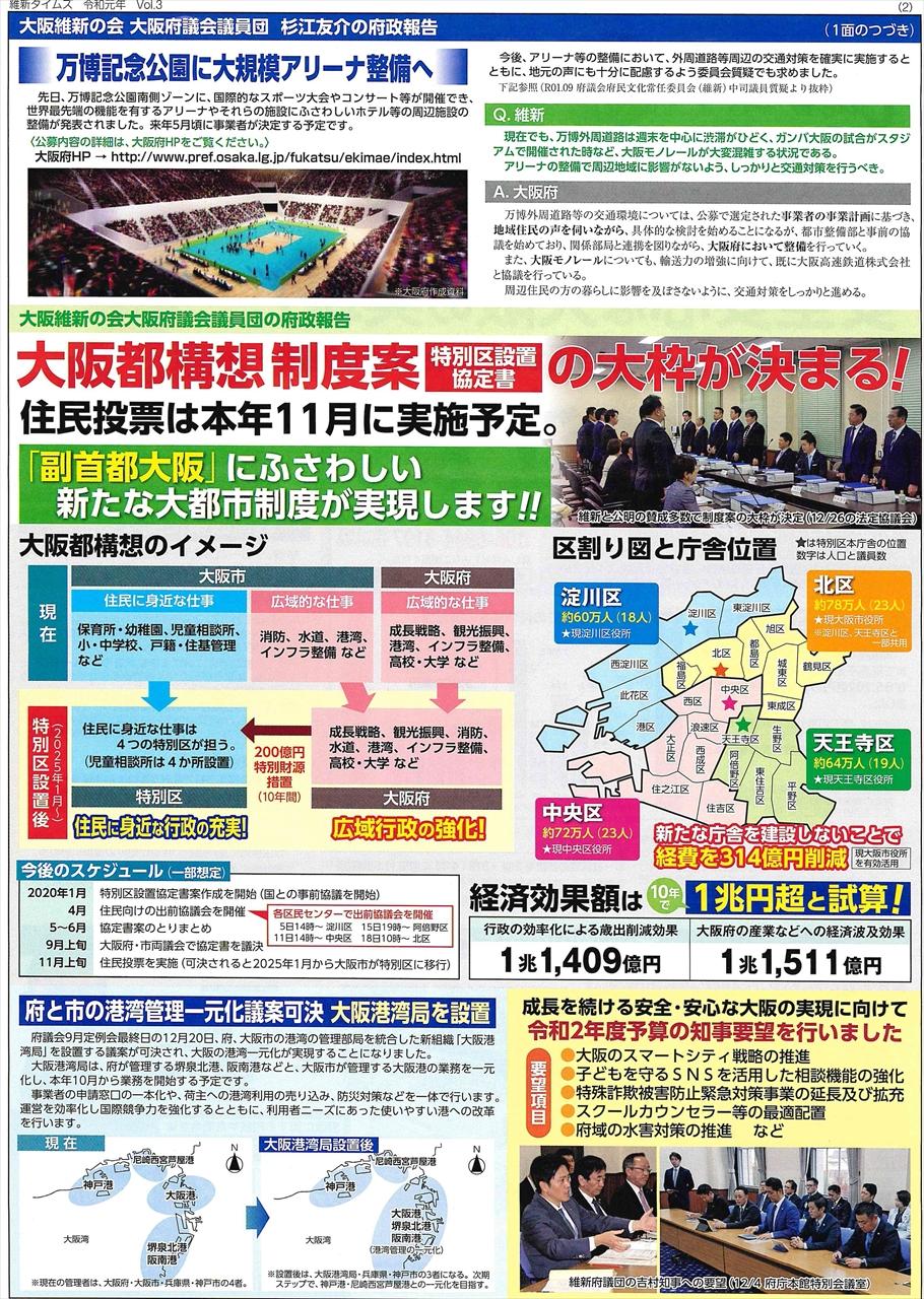 維新タイムズ令和元年度vol.3