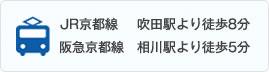 JR京都線吹田駅より徒歩8分 阪急京都線相川駅より徒歩5分