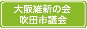 大阪維新の会吹田市議会